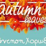 """Autumn Leaves"", Χορωδιακή Συνάντηση στη Βέροια"